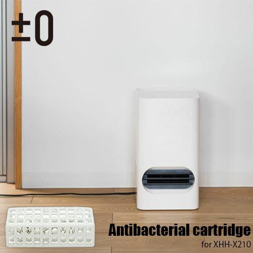 ±0/プラスマイナスゼロ Ceramic fan heater 加湿セラミックファンヒーター XHH-X210用抗菌カートリッジ XQB-X110