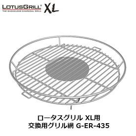 HAFELE/ハーフェレ 「ロータスグリル XL」用 交換用グリル網 G-ER-435