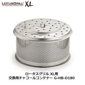 HAFELE/ハーフェレ 「ロータスグリル XL」用 交換用チャコールコンテナー G-HB-D180