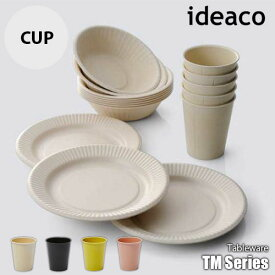 ideaco/イデアコ Tableware TM Series tm.cup「ティーエムカップ」(1ヶ) 紙容器風カップ オーガニック素材 テーブルウェア