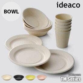 ideaco/イデアコ Tableware TM Series tm.bowl「ティーエムボウル」(1ヶ) 紙容器風カップ オーガニック素材 テーブルウェア