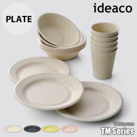 ideaco/イデアコ Tableware TM Series tm.plate「ティーエムプレート」(1ヶ) 紙容器風カップ オーガニック素材 テーブルウェア