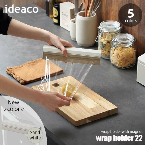 ideaco/イデアコ Wrap Holder 22「ラップホルダー22」22cm ラップホルダー 壁面マグネット設置