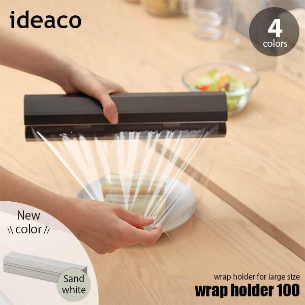 ideaco/イデアコ Wrap Holder 100「ラップホルダー100」100m巻対応 大容量 オールマイティ