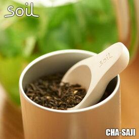soil/ソイル CHA-SAJI チャサジ JIS-K263 茶さじ 茶杓 珪藻土 吸水 乾燥