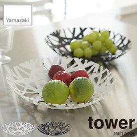 【BK色:納期調整中】tower/タワー(山崎実業) フルーツボール タワー FRUIT BOWL フルーツボウル/フルーツバスケット/果物かご/キッチン雑貨/小物収納