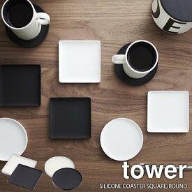 tower/タワー(山崎実業) 立体コースター タワー SILICONE COASTER SQUARE/ROUND 丸型/角型 ソーサー/カップトレイ/茶托/キッチン雑貨