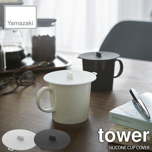 tower/タワー(山崎実業) カップカバー タワー SILICONE CUP COVER シリコンカップカバー/蓋/電子レンジOK/キッチン