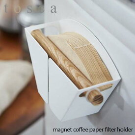tosca/トスカ(山崎実業) マグネットコーヒーペーパーフィルターホルダー トスカ magnet coffee paper filter holder 磁石式/冷蔵庫横棚/収納/キッチン/台所/北欧