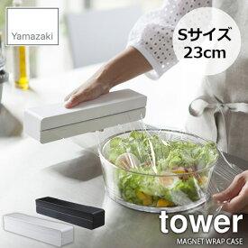 tower/タワー(山崎実業) マグネットラップケース S タワー MAGNET WRAP CASE S 23cm ラップホルダー/キッチン収納/磁石式