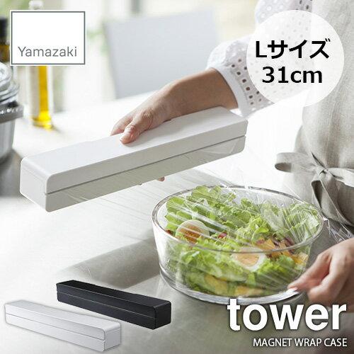 tower/タワー(山崎実業) マグネットラップケース L タワー MAGNET WRAP CASE L 31cm ラップホルダー/キッチン収納/磁石式