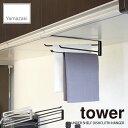 tower/タワー(山崎実業) 戸棚下布巾ハンガー タワー UNDER SHELF DISHCLOTH HANGER 布巾掛け/戸棚下収納/キッチン収納…