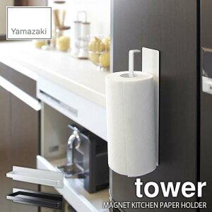 tower/タワー(山崎実業) マグネットキッチンペーパーホルダー タワー MAGNET KITCHEN PAPRE HOLDER キッチンペーパーフック/タオルハンガー/キッチン収納/台所収納