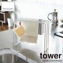tower/タワー(山崎実業) 布巾ハンガー タワー DISHCLOTH HANGER 布巾掛け/布巾干し/キッチン収納/台所収納