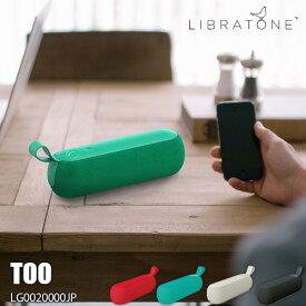 LIBRATONE TOO リブラトーン トゥー Bluetooth対応 360度ワイヤレススピーカー LG0020000JP 全4色 無線/ペアリング/スマホアプリ/北欧/デンマーク