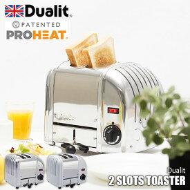【楽天市場ランキング1位獲得】Dualit/デュアリット Dualit toaster 2 slots ポップアップトースター/クラシックトースター/2枚焼き/イギリス製/英国製【日本国内正規品】
