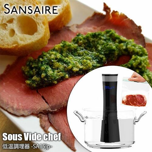 SANSAIRE/サンセイア スーヴィードシェフ SA15jp 低温調理器/Sous Vide/恒温調理器/真空調理法/低温調理法/ローストビーフ