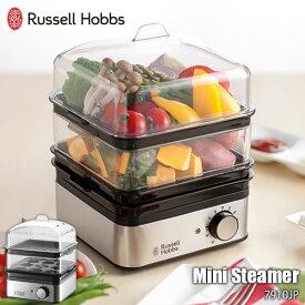 【楽天市場ランキング1位獲得】Russell Hobbs/ラッセルホブス Mini Steamer ミニスチーマー 7910JP 蒸し器/蒸し機/蒸し料理/スチームクッカー/フードスチーマー