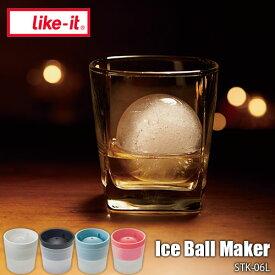 like-it/ライクイット Ice Ball Maker アイスボールメーカー STK-06L 製氷器/丸氷/シャーベット/ロック氷