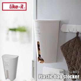 like-it/ライクイット Mag on+ 8072 Plastic Bag Stocker マグオンプラス8072 ポリ袋ストッカー(吸盤付き) 磁石式/ポリ袋収納/台所/キッチン
