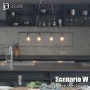 【GD色:1月下旬入荷予定】DI CLASSE/ディクラッセ Barocco -Scenario W pendant lamp- シェナーリオ W ペンダントラン…