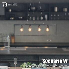 DI CLASSE/ディクラッセ Barocco -Scenario W pendant lamp- シェナーリオ W ペンダントランプ LP3113 LED対応ペンダントライト