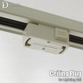DI CLASSE/ディクラッセ 引掛けシーリングプラグ -Ceiling Plug for Lighting Rail- LA5388 照明オプション