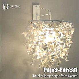 DI CLASSE/ディクラッセ Nature -Paper-Foresti bracket lamp- ペーパーフォレスティ ブラケットライト LB6400WH 壁付けライト 壁面照明