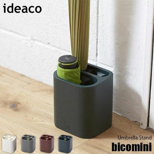 【DG色:1月下旬入荷予定】ideaco/イデアコ Umbrella Stand bicomini 「ビコミニ」アンブレラスタンド 傘立て