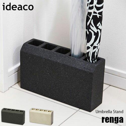 ideaco/イデアコ Umbrella Stand renga「アンブレラスタンド レンガ」傘立て 5本収納