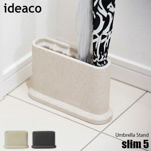 【在庫限り】ideaco/イデアコ Umbrella Stand slim 5「アンブレラスタンド スリム5」傘立て 5本収納