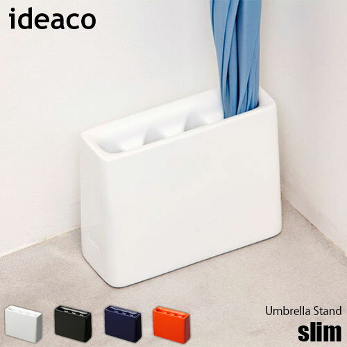 ideaco/イデアコ Umbrella Stand slim「アンブレラスタンド スリム」傘立て コンパクト 4本収納
