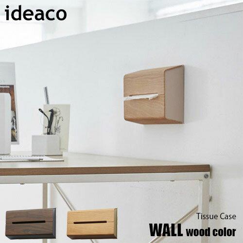 ideaco/イデアコ Tissue Case WALL wood「ティッシュケース ウォール」(木目カラー) 壁面取付 ティッシュボックス ティッシュホルダー