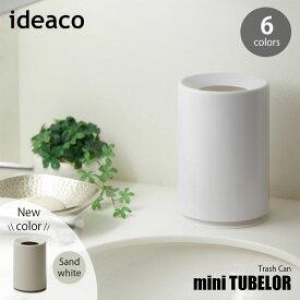 ideaco/イデアコ Trash can mini TUBELOR「ミニチューブラー」ゴミ箱 おしゃれ ダストボックス ゴミ袋が隠せる 卓上