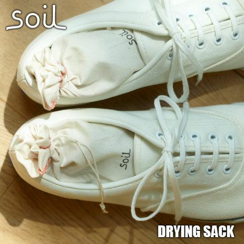 soil/ソイル DRYING SACK ドライングサック JIS-L253 珪藻土 除湿 調湿 吸湿 消臭 脱臭 乾燥材