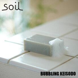 soil/ソイル BUBBLING KEISODO「バブリングケイソウド」JIS-B261 石鹸 天然素材 珪藻土 角質除去 せっけん工房