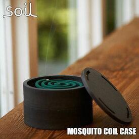 soil/ソイル MOSQUITO COIL CASE「モスキートコイルケース」JIS-B260 蚊取り線香入れ 保存ケース 12枚収納 2段 珪藻土 吸湿 除湿 調湿 耐熱