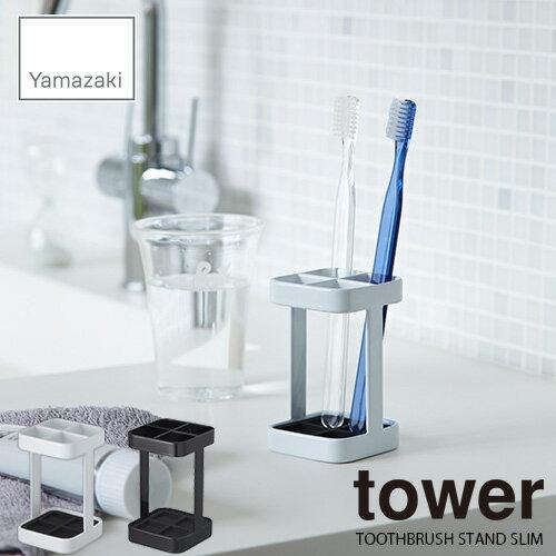 tower/タワー(山崎実業) トゥースブラシスタンド スリム タワー TOOHBRUSH STAND SLIM 歯ブラシ立て/洗面所/サニタリー/収納