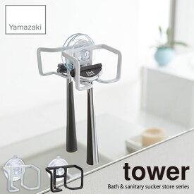 tower/タワー(山崎実業) 吸盤シェーバーホルダー タワー Bath & sanitary suckerstore series 髭剃り掛け/シェーバーラック/サニタリー/収納