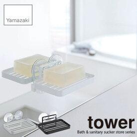 tower/タワー(山崎実業) 吸盤ソープトレイ タワー Bath & sanitary suckerstore series 石鹸置き/ソープラック/サニタリー/収納