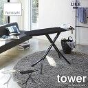 【楽天市場ランキング1位獲得】tower/タワー(山崎実業) スタンド式アイロン台 タワー IRONING BOARD アイロン台/スチ…
