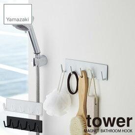 tower/タワー(山崎実業) マグネットバスルームフック タワー MAGNET BATHROOM HOOK 小物掛け/収納/整理/浴室