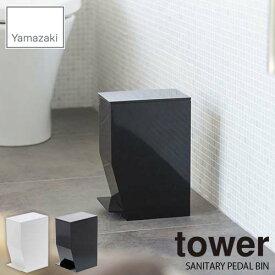 tower/タワー(山崎実業) ペダル式トイレポット タワー SANITARY PEDAL BIN ごみ箱/ダストボックス/サニタリーボックス/トイレ/洗面所