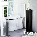 【楽天市場ランキング1位獲得】tower/タワー(山崎実業) スリムトイレラック タワー SLIM TOIRET RACK トイレ収納棚 ス…