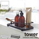tower/タワー(山崎実業) ディスペンサースタンド タワー 1段 DISPENSER STAND 1 SHELF シャンプースタンド/バスラック…