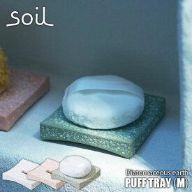 soil/ソイル PUFF TRAY M「パフトレーM」JIS-B364 珪藻土/吸水/乾燥/コットン置き/パフ置き/トレイ