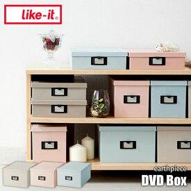 like-it/ライクイット earthpiece paper mix DVDボックス EPE-14 収納ボックス/小物入れ/バイオマスプラスチック