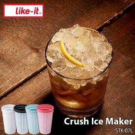 like-it/ライクイット Crush Ice Maker クラッシュアイスメーカー STK-07L クラッシュ氷/製氷器