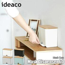 ideaco/イデアコ Mask Dispenser 60 マスクディスペンサー60 使い捨てマスク収納/マスクストッカー/60枚収納
