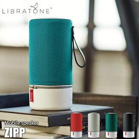 LIBRATONE ZIPP リブラトーン Bluetooth Wi-Fi対応 360度ワイヤレススピーカー LH0032010JP 全4色 無線/ペアリング/スマホアプリ/北欧/デンマーク/Spotify/VGP